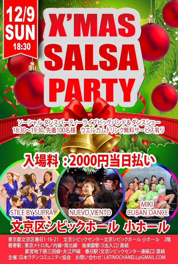X'MAS SALSA PARTY in 文京区シビックホール 小ホール