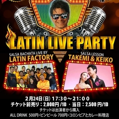 LATIN LIVE PARTY SHINJUKU