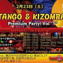 Tango and Kizomba Premium Party! vol.1